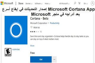 Microsoft Cortana App إصدار التحديثات في إيقاع أسرع بعد أدراجه في متجر Microsoft