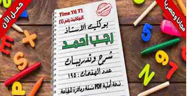 تحميل بوكليت الاستاذ رجب أحمد في منهج Time For English للصف السادس الابتدائي الترم الأول 2019