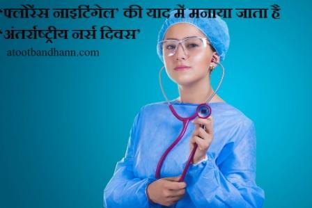 'फ्लोरेंस नाइटिंगेल' की याद में   मनाया जाता है  'अंतर्राष्ट्रीय नर्स दिवस'