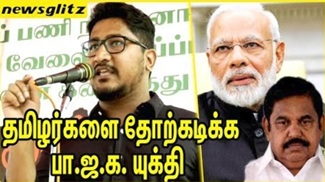 Taissan Voice for Tamil Youngsters Job Rights