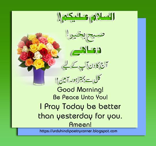 Alaikum urdu salam in السلام عليكم