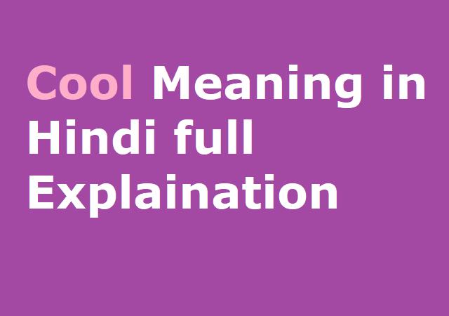Cool Meaning in Hindi full Explaination - कूल का हिंदी अर्थ