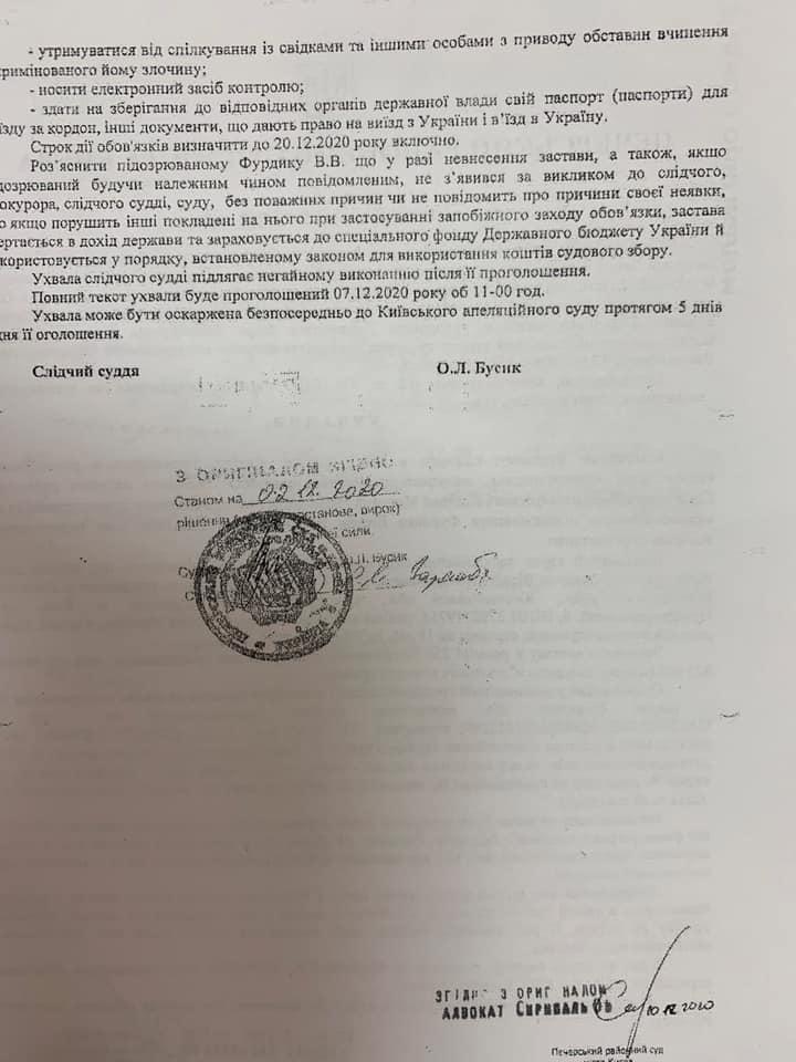 Печерський суд у 26 разів зменшив заставу полковнику, що вимагав мільйон з постачальників медичних масок