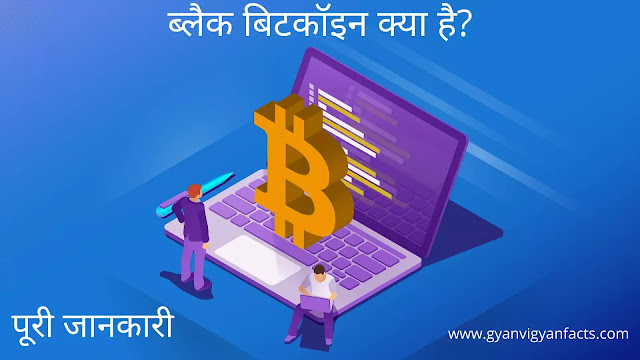 you-must-know-about-black-bitcoin-in-hindi
