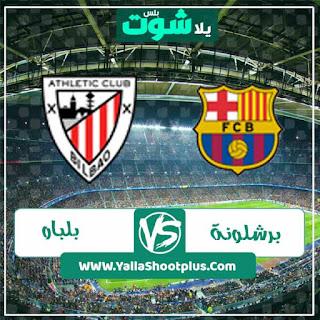 مشاهدة مباراة برشلونة وأتلتيك بلباو بث مباشر اليوم الخميس 06/02/2020 كأس ملك اسبانيا