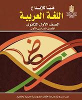 تحميل كتاب الوزارة فى اللغة العربية للصف الاول الثانوى 2017