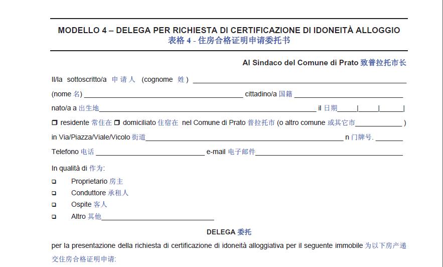 意大利住家合格证明申请表 图中意文介绍 生活百科 第9张