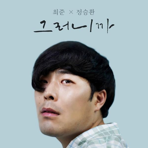 Choi Joon, Jung Seung Hwan – Promise – Single