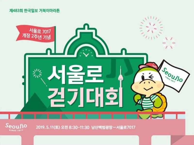 서울로 7017 개장2주년 기념 '서울로 걷기대회' 5월 11일 개최