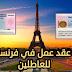 عقود عمل في فرنسا للمغاربة مطلوب رجال ونساء