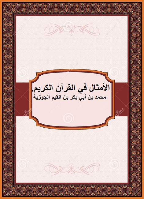 الأمثال في القرآن الكريم. محمد بن أبي بكر بن القيم الجوزية