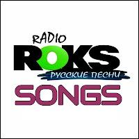 Radio Roks Russian Songs  - Радио Рокс русский Songs слушать онлайн