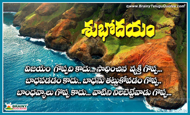 Here is Shubhodayam kavitalu messages telugu beautiful telugu quotations online trending telugu messages for shubhodayam with nice beautiful hd wallpapers images pictures wishes for facebook google plus sharing free down load texting messages for whatsapp sms.Good morning shubhodayam kavitalu quotes wishes greetings messages telugu