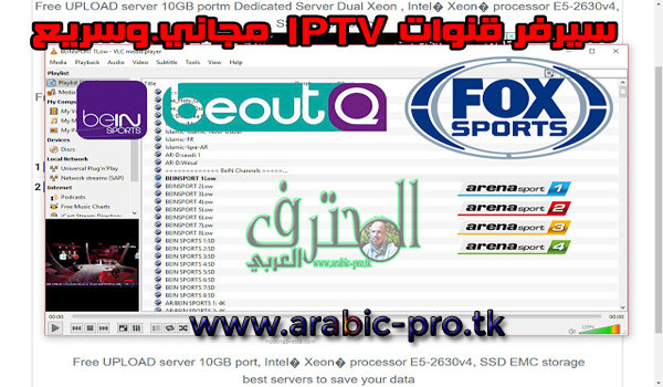 سيرفر IPTV سريع متجدد يومياً بدون تسجيل ولا تقطيع لاصحاب الانترنت الضعيف