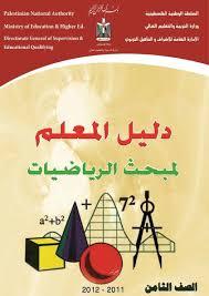 دليل المعلم رياضيات الوحدة 13 الصف العاشر المتقدم 2021