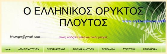 http://www.oryktosploutos.net/2014/09/42802014-159.html#.VxVDE0dMj5-