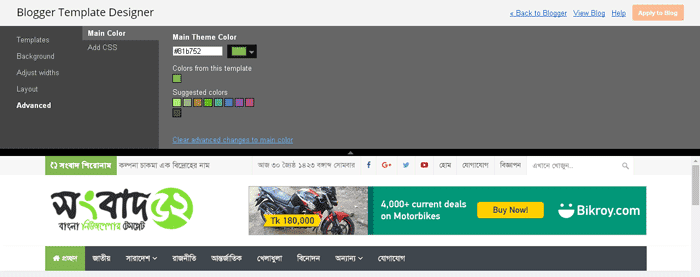 Songbad52- Professional Bangla Newspaper Blogger Template Free Download