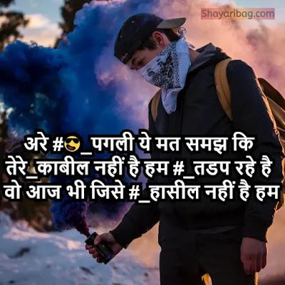 Attitude Shayari In Hindi HD Image