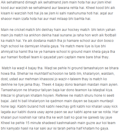 Essay on football match in hindi