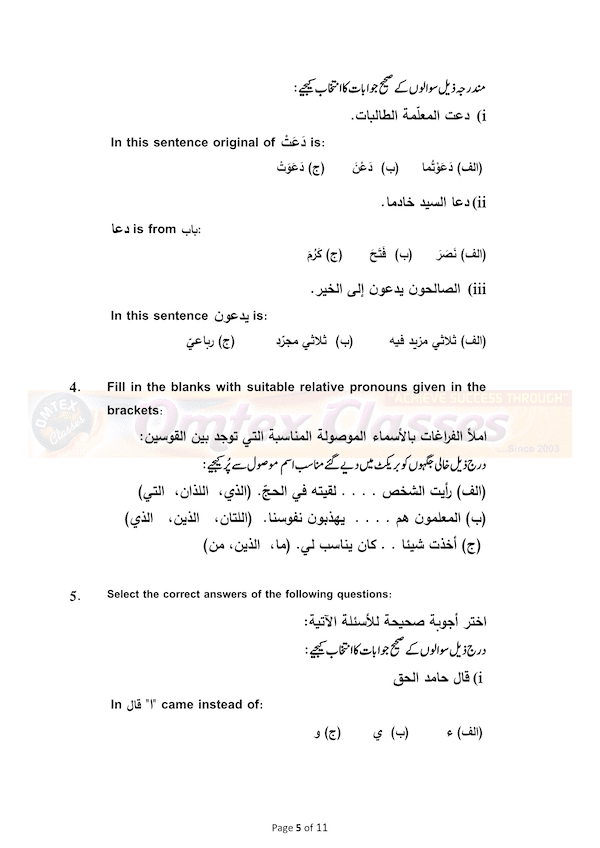 CBSE Arabic MS and SQP Class XII Sample Question Paper & Marking Scheme for Exam 2020-21