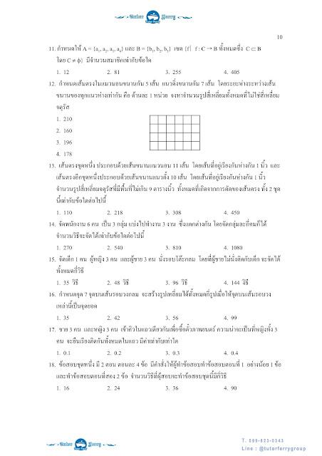 เรียนคณิตศาสตร์ตัวต่อตัวที่บ้าน