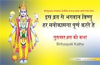 Bhagwan Vishnu fulfills every wish with this fast in hindi, इस व्रत से भगवान विष्णु हर मनोकामना पूर्ण करते है hindi, brihaspati maharaj ki katha in hindi, veerbar vrat ka mahatva in hindi,brihaspati vrat katha in hindi, guruvar vrat benefits in hindi, guruvar ke vrat me kya kya khana chahiye in hindi, bhraspativar ki katha in hindi, guruvar ka vrat kaise kare in hindi, guruvar ke upay in hindi, brihaspati vrat katha in hindi, guruvar vrat food in hindi,guruvar ki puja kaise kare in hindi, brihaspati vrat udyapan vidhi in hindi, guruvar vrat kab se shuru kare in hindi, brihaspati pooja in hindi, brihaspati katha hindi, bhraspativar ki katha in hindi, guruvar vrat benefits in hindi, समस्त समस्याओं से मुक्ति पाने के लिए in hindi,  Aisa karne ka prayatan karen in hindi, Dhan, vidya, swasthy, santan prapti ka aarshirvad milta hai in hindi, In se brihaspati ka seedha sambandh hota hai in hindi, veer bar vrat in hindi, guruvar vrat benefits in hindi, guruvar vrat benefits in hindi, guruvar ka vrat kaise kare in hindi,  guruvar ka vrat kaise karna chahiye in hindi, guruvar ka vrat kab se shuru karna chahiye in hindi, guruvar vrat food in hindi, brihaspati vrat food in hindi, guruvar vrat me kya khaye in hindi, brihaspati vrat udyapan vidhi in hindi, बृहस्पति के उपाय in hindi, बृहस्पति से उन्न्नति in hindi, बृहस्पति पूजा in hindi, बृहस्पति से व्यवस्या में उन्नति in hindi, बृहस्पति की कृपा in hindi, बृहस्पति से तरक्की in hindi, बृहस्पति से लाभ in hindi, बृहस्पति से स्वस्थ स्वास्थ्य in hindi, बृहस्पति पूजा विधि विधान in hindi, बृहस्पति कैसे खुश होते है in hindi, बृहस्पति की पूजा कैसे की जाती है in hindi, बृहस्पति के संयोग के लिए बृहस्पति पूजा in hindi, कुवारी कन्याओं को मनचाहा पति बृहस्पति की कृपा से in hindi, शादी का संयोग बनाता है in hindi, बृहस्पति ग्रह की पूजा,बृहस्पति ग्रह से सुख-शांति in hindi, बृहस्पति ग्रह से शिक्षा में अव्वल in hindi, बृहस्पति ग्रह से करोड़पति in hindi, बृहस्पति की कृपा से कारोवार में उन्नति in hindi, केले के पेड़ की पूजा in hindi, केले का महत्व in hi