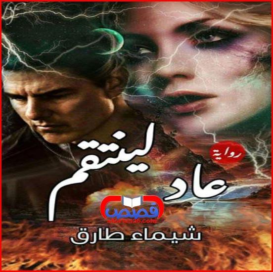 رواية عاد لينتقم - شيماء طارق
