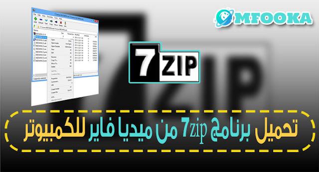 تحميل برنامج 7 zip من ميديا فاير مجانا للكمبيوتر 2021