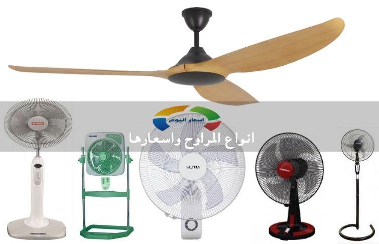 accedc324 اسعار المراوح فى مصر 2019 جميع الماركات وافضل أنواع