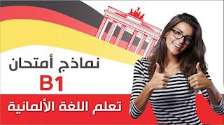 نموذج امتحان اللغة الالمانية B1