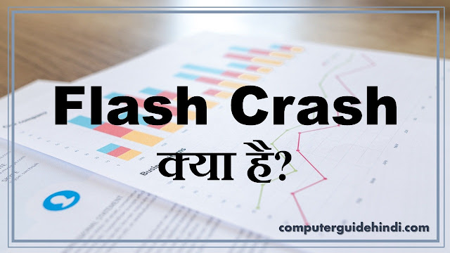 Flash Crash क्या है?