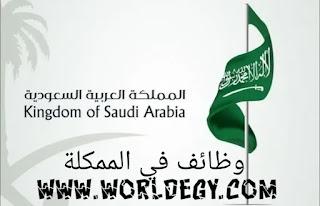 وظائف في المملكة العربية السعودية 2022
