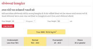BMI CALCULATE ONLINE
