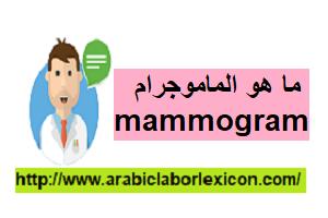 ما هو الماموجرام  mammogram