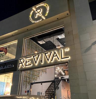 كوفي ريفايفل - REVIVAL الخبر | المنيو الجديد واوقات العمل