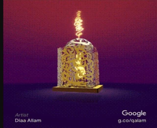 مزايا جديدة تطلقها جوجل بمناسبة شعر رمضان الكريم