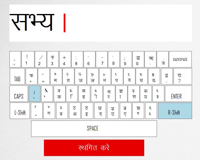 Punjabi typing tutorware download / Crashes-else gq