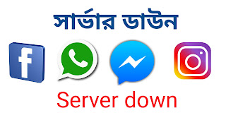Facebook, WhatsApp, Messenger, Server Down! Today