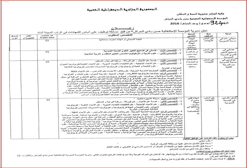 إعلان مسابقة توظيف بالمؤسسة الإستشفائية حسن بادي بالحراش الجزائر نوفمبر