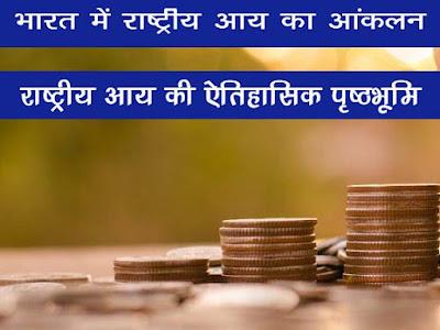 भारत में राष्ट्रीय आय का आकलन (गणना) | National Income History in Hindi