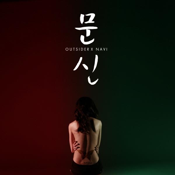 [Single] OUTSIDER – 문신