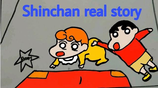 शिनचैन की मौत - सच्ची घटना पर आधारित कहानी - Shinchan real story