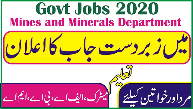 BPS-01 to BPS-18 Jobs Mines and Minerals Department Jobs 2020
