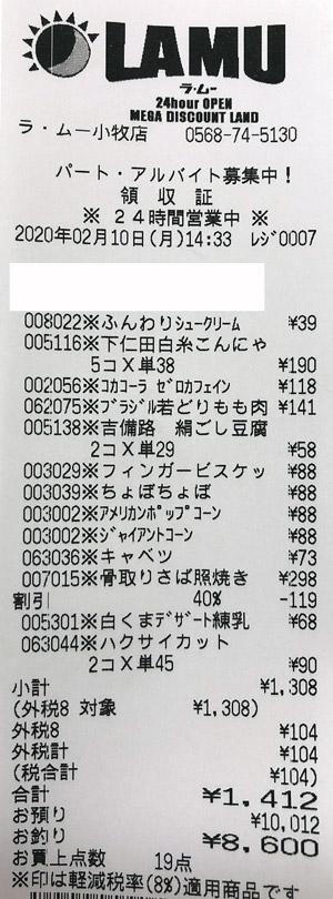 ラ・ムー 小牧店 2020/2/10 のレシート