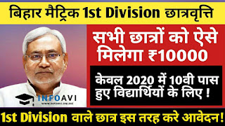 Bihar 10th Pass Scholarship 2020, bihar 1st division scholarship,