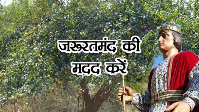 moral stories in hindi | nani ki kahani जरूरतमंद की मदद करें. Moral Stories in Hindi, motivational stories for employees, nani ki kahani, Prerak Kahani, Prerak Kahaniya, prerak prasang, Short Motivational Story In Hindi,