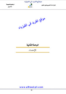 تحميل كتاب الإحصاء  pdf