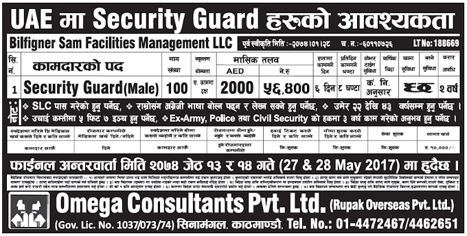 Jobs in UAE for Nepali, Salary Rs 56,400