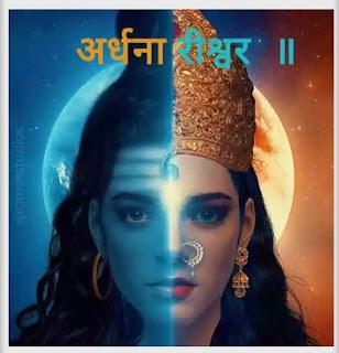 Ardhnarishwar-image-