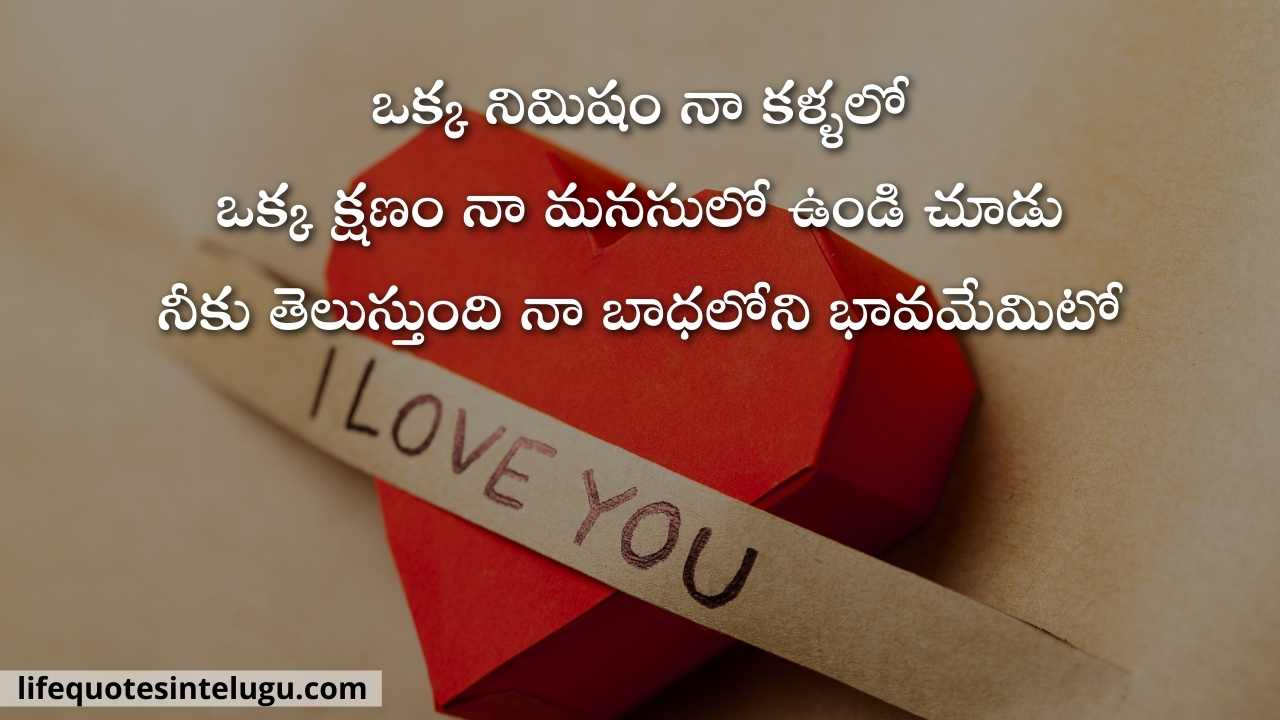 Love Quotes In Telugu